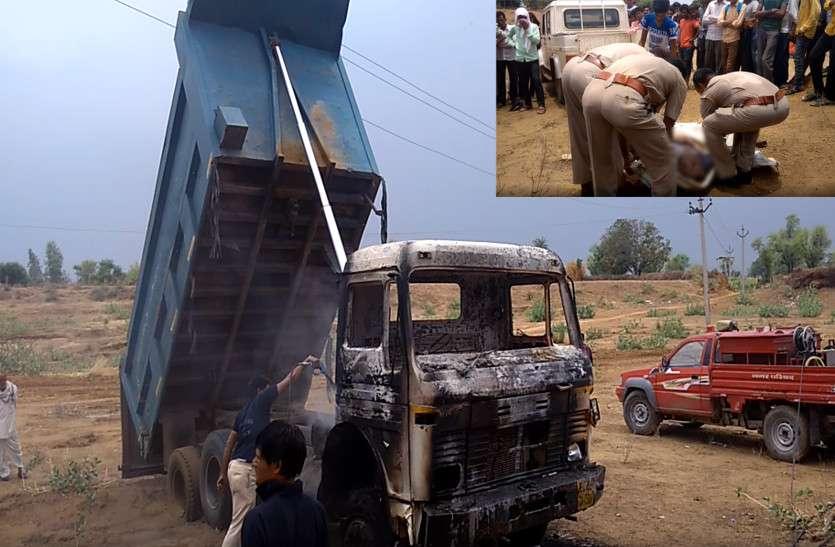 11 केवी की लाइन से डम्पर में लगी आग, चालक जिंदा जला