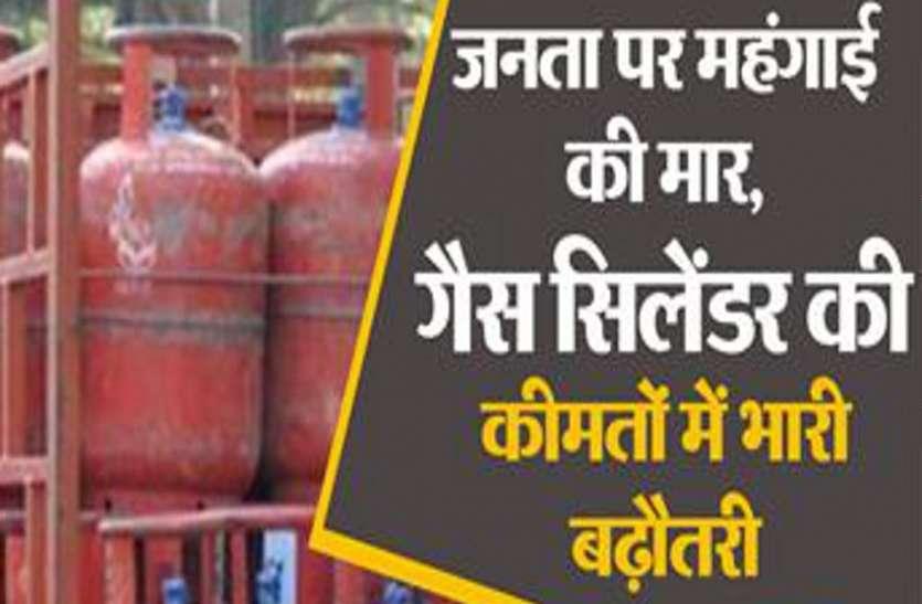 गैस सिलेंडर 50 रुपए महंगा, रसोई में महंगाई का तडक़ा