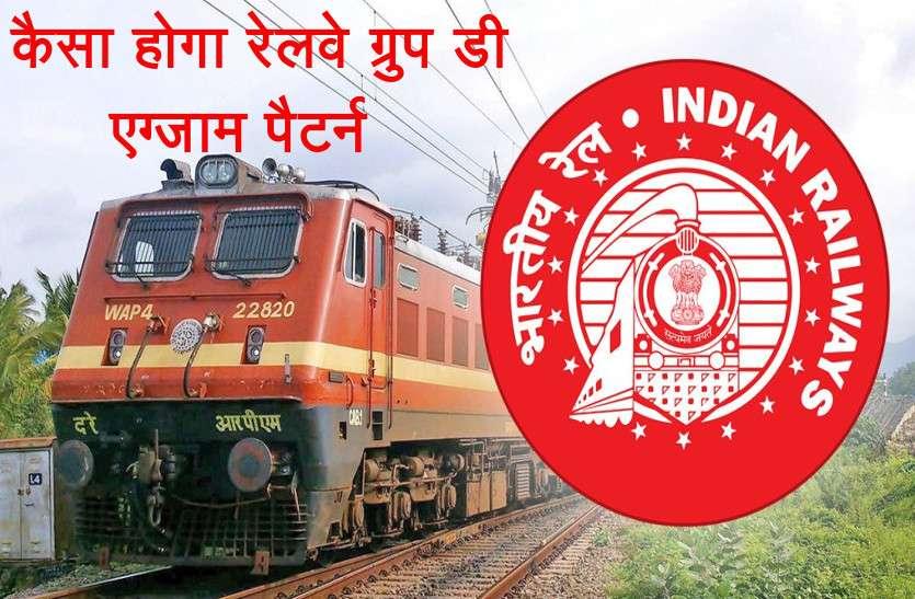 RRB Group D C Recruitment 2018: कैसा होगा रेलवे ग्रुप डी एग्जाम पैटर्न ?  यहां जानें