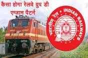 RRB Group D Exam रेलवे ने किया नियमों में बड़ा बदलाव, हस्तलेख के लिए परीक्षा में ही मिलेगा पैराग्राफ
