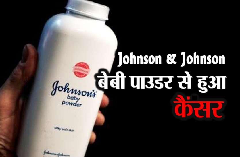 Johnson एंड Johnson की वजह से महिलाओं को हुआ कैंसर, भरा 3.2 लाख करोड़ रुपए का हर्जाना