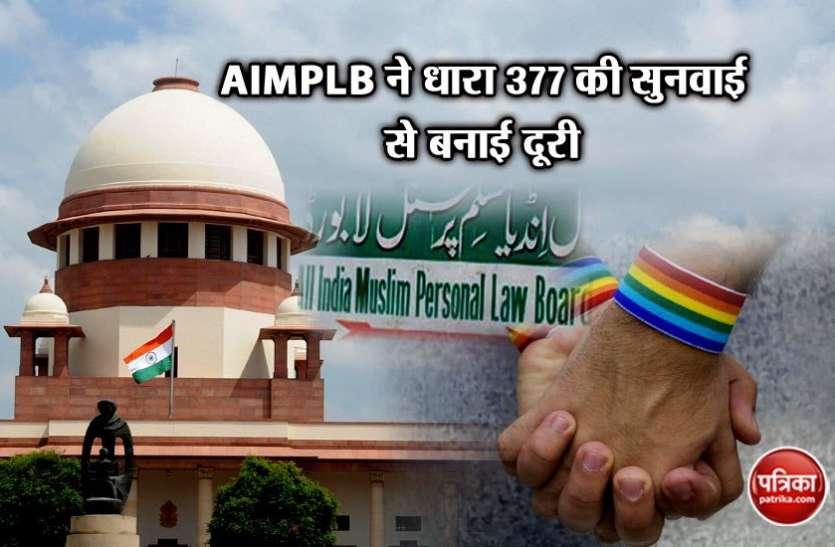 ऑल इंडिया मुस्लिम पर्सनल लॉ बोर्ड ने समलैंगिकता की सुनवाई से बनाई दूरी, बोले- SC का फैसला सर्वमान्य