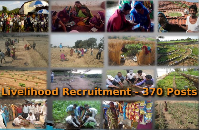 ASRLMS recruitment : ब्लाॅक कोऑर्डिनेटर, अकाउंटेट सहित अन्य 370 पदाें पर भर्ती, करें आवेदन