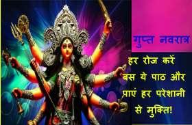 जानिये गुप्त नवरात्र का महत्व, बस ये पाठ करें और पाएं हर परेशानी से मुक्ति!