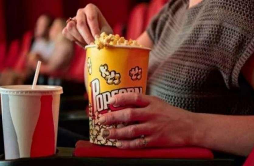 महाराष्ट्र: सिनेमाहॉल-मल्टीप्लेक्स के अंदर दर्शक अब बाहर से ले जा सकेंगे खाने-पीने का सामान