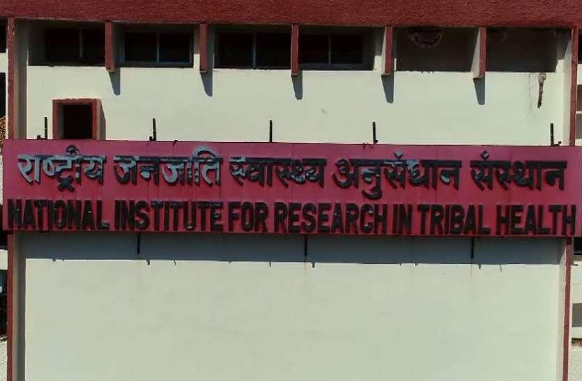 आईसीएमआर, राष्ट्रीय जनजाति स्वास्थ्य अनुसंधान संस्थान में भर्ती