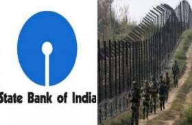आर्मी ने रक्षा वेतन के लिए SBI के साथ किया समझौता