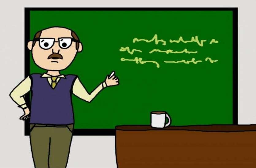 शिक्षक से बोला युवक पत्नी को एडमिशन मत दो, रोज लगाएगी क्लास