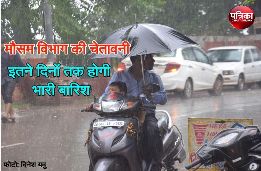 मौसम विभाग की चेतावनी, चक्रवात के असर से इतने दिनों तक होगी भारी बारिश