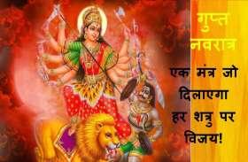 गुप्त नवरात्रि: बस इस 1 मंत्र का जाप दिलाएगा सारे शत्रुओं पर विजय!