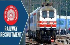 90 हजार रेलवे के पदों के लिए जल्द आने वाले हैं एडमिट कार्ड, जानिये कब होगा एक्जाम!
