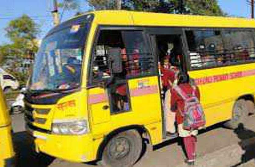 स्कूल बसों का किराया 30  फीसदी बढ़ाने के फेर में फंसे अभिभावक
