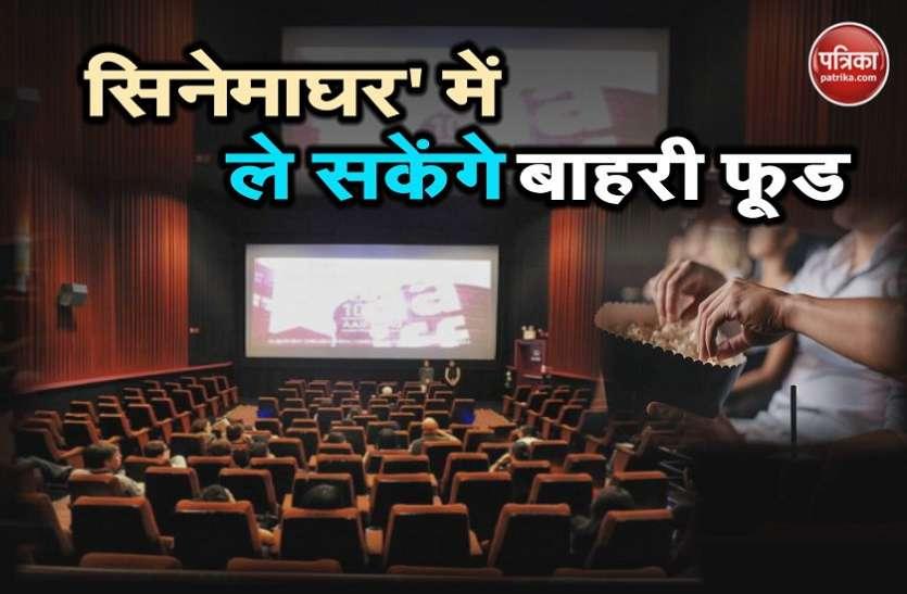 फिल्म के शौकीनों के लिए महाराष्ट्र सरकार की सौगात से अन्य राज्य भी लें सबक