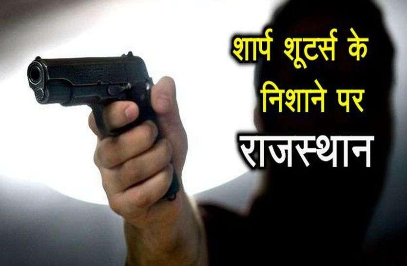 शार्प शूटरों के निशाने पर राजस्थान का यह जिला, हरियाणा व यूपी के शूटर दे रहे वारदातों को अंजाम
