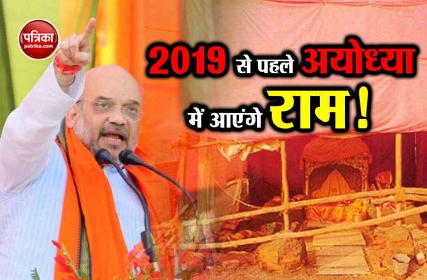 अमित शाह बोले कि 2019 से पहले शुरू होगा राम मंदिर का निर्माण, भाजपा ने किया बयान से किनारा