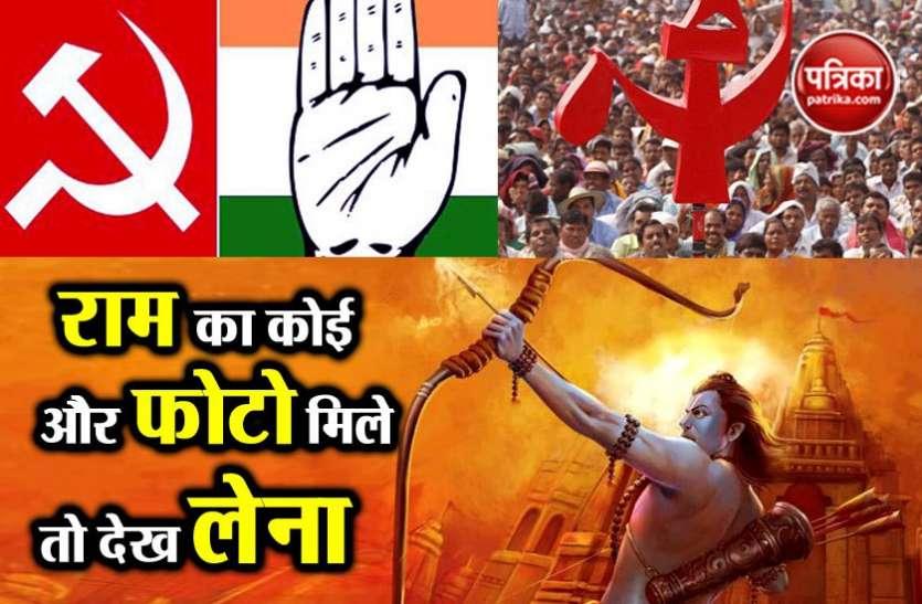 केरलः बीजेपी-आरएसस से निपटने के लिए कांग्रेस-सीपीएम जपेंगे राम नाम की माला