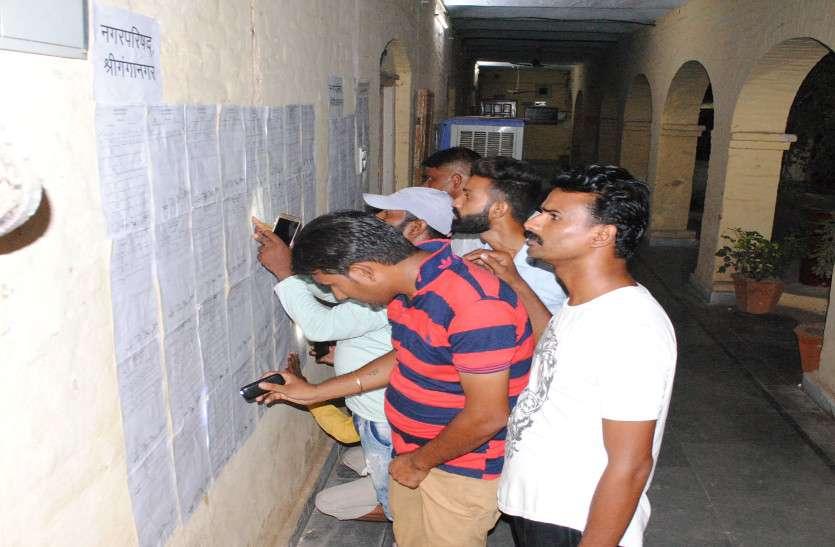 नगर परिषद में सफाई कर्मियों की सीधी भर्ती अभ्यर्थियों का परिणाम घोषित