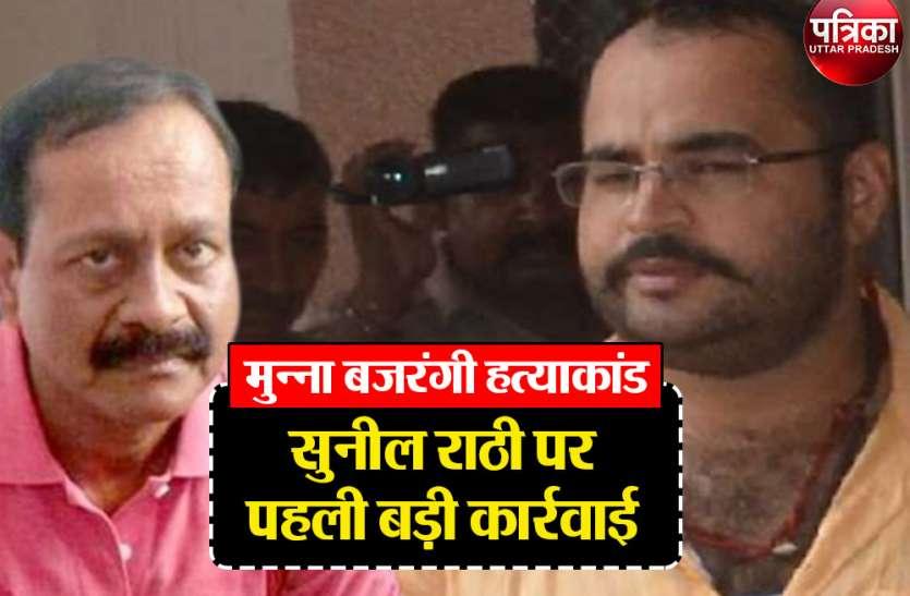 यूपी की फतेहगढ़ सेंट्रल जेल में शिफ्ट होगा सुनील राठी, 24 घंटे कड़ी सुरक्षा में रहेगा कुख्यात अपराधी
