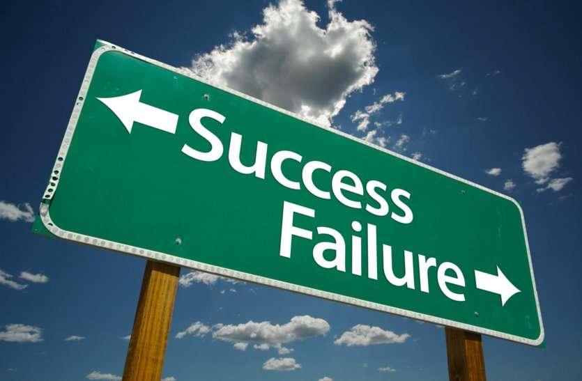 मोटिवेशन : विफलता से सीख लें तो सफल होने से कोई नहीं रोक सकता