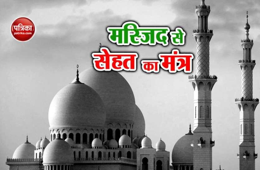 गुजरातः टीकाकरण को बढ़ावा और सोशल मीडिया को जवाब देने आगे आईं मस्जिदें