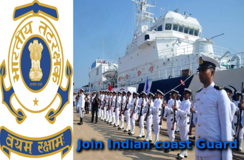 Indian Coast guard में बंपर पदाें पर निकली वैकेंसी, याेग्यता 10वीं पास, Apply online
