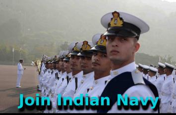 Join Indian Navy - भारतीय नाैसेना में 10वीं पास युवाआें लिए निकली भर्ती, करें आवेदन