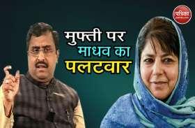सलाहुद्दीन वाले बयान से घिरीं महबूबा मुफ्ती, भाजपा ने कहा- आतंकियों को निपटाने में केंद्र और सुरक्षाबल सक्षम