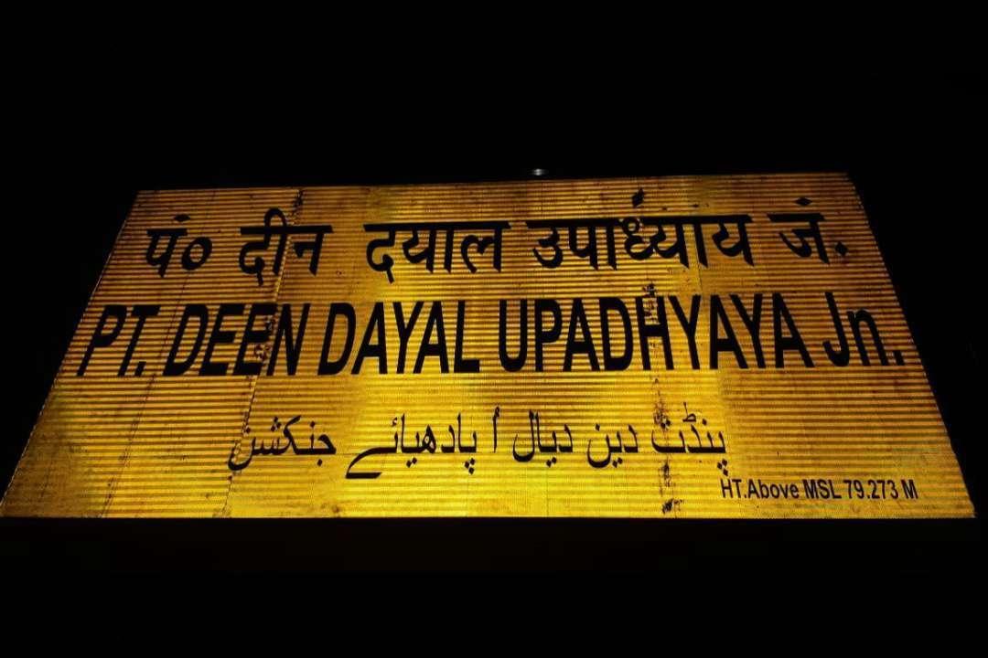 Pt Deen Dayal Upadhyay Jn