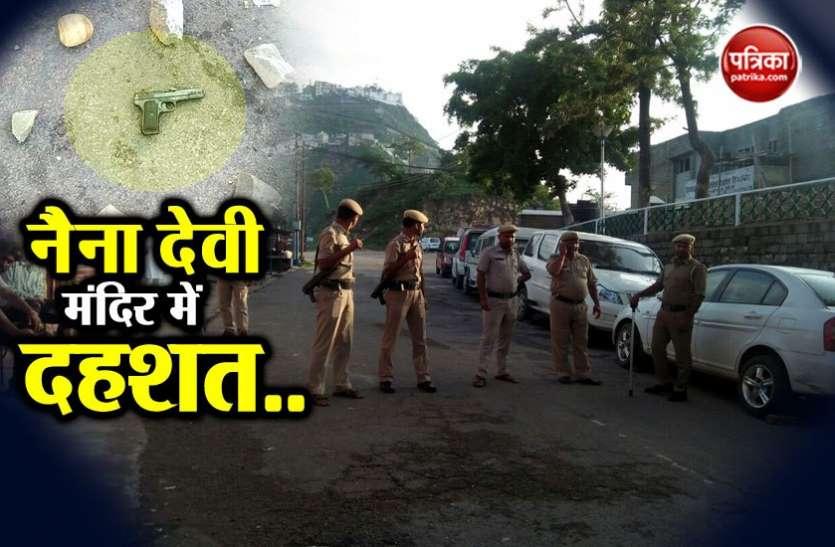 हिमाचल: नैना देवी में पुलिस-बदमाशों में मुठभेड़, एक की मौत और दो गिरफ्तार