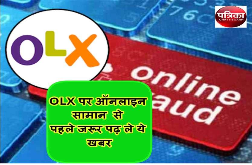 OLX पर ऑनलाइन सामान बेचने से पहले जरूर पढ़ ले ये खबर, कहीं आप भी न खा जाएं धोखा