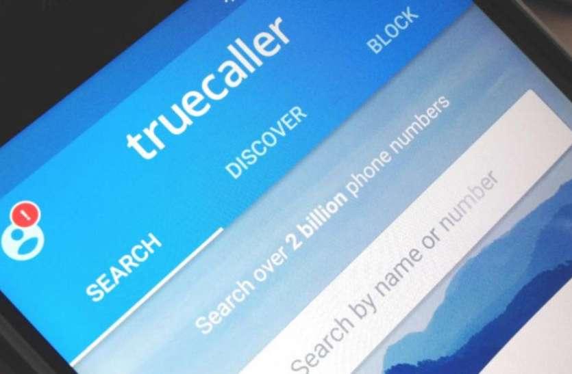 Truecaller के नये फीचर से लीक हो सकती हैं आपकी निजी जानकारियां, आज ही जान लें