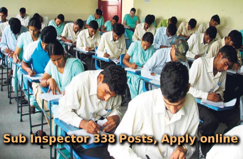 सरकारी नाैकरीः सब इंस्पेक्टर के 338 पदाें पर भर्ती, जल्द शुरू हाेंगे आवेदन
