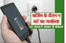 चार्जिंग के दौरान न करें यह गलतियां,फट सकता है आपका भी मोबाइल