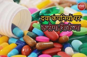 अब महंगी दवाएं नहीं बेच सकेंगी कंपनियां, सरकार ने की शिकंजा कसने की तैयारी