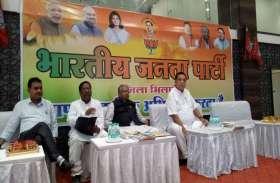 Breaking: विधानसभा चुनाव से पहले प्रदेश अध्यक्ष कौशिक ने BJP कार्यकर्ताओं को दिया सबसे मजबूत हमारा बूथ का मंत्र