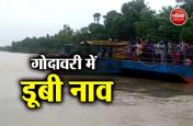 गोदावरी नदी हादसा:24 घंटे बाद भी जारी है सर्च अभियान,सीएम ने की मुआवजा देने की घोषणा