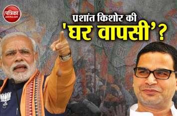 2019 आम चुनाव से पहले रणनीतिकार प्रशांत किशोर की भाजपा में वापसी, पीएम मोदी से बातचीत जारी!