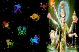 17 January 2019 Aaj Ka Rashifal : आज पुत्रदा एकादशी के दिन इन राशियों को होगा लाभ, जानिए सभी राशियों के राशिफल