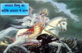 कलयुग में यहां और इस समय लेंगे भगवान विष्णु कल्कि अवतार में जन्म