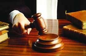 दुष्कर्म के आरोपियों को 7 साल की जेल, 15 हजार का जुर्माना