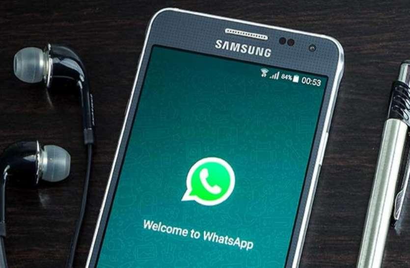 ये हैं Whatsapp के 5 अनोखे फीचर्स, जिन्हें आप अब तक नहीं जानते होंगे