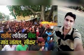 VIDEO : राजस्थान में शहीद लोकेन्द्र सिंह को अंतिम विदाई देने हाथों में तिरंगा लेकर पहुंचे लोग