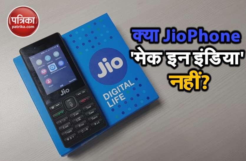 Jio Phone के 'मेक इन इंडिया' न होने पर रिलायंस ने दी सफार्इ