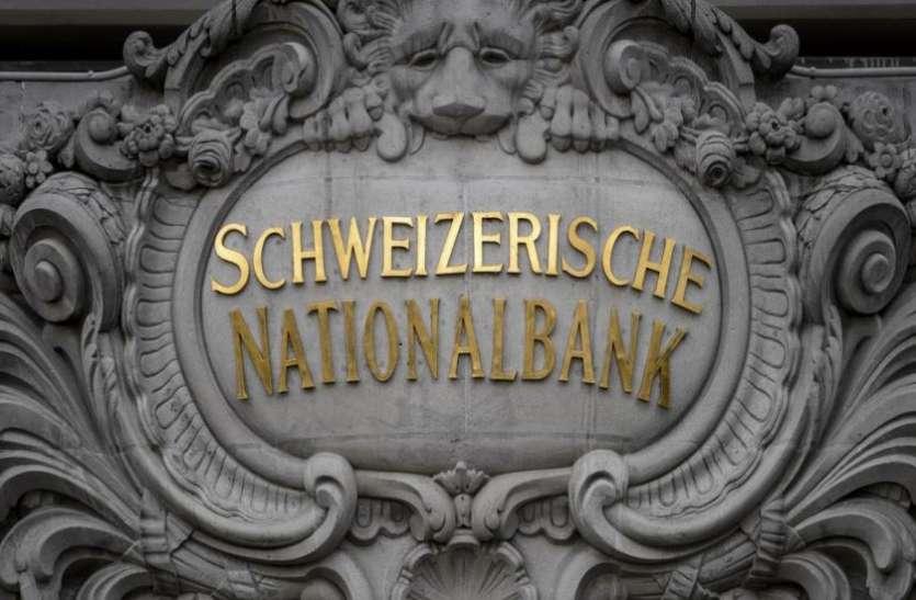 Swiss bank में भारत के 300 करोड़ रुपए के दावेदार गायब, जानिए आखिर किसकी है ये रकम