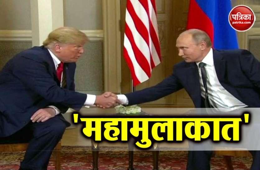 राष्ट्रपति ट्रंप और पुतिन के बीच हुई मुलाकात, ट्रंप बोले-हमारे पास बातें करने के लिए कई अच्छी चीजें