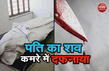 बिहार : पत्नी ने प्रेमी के साथ मिलकर की पति की हत्या, शव कमरे में दफनाया और सो गई