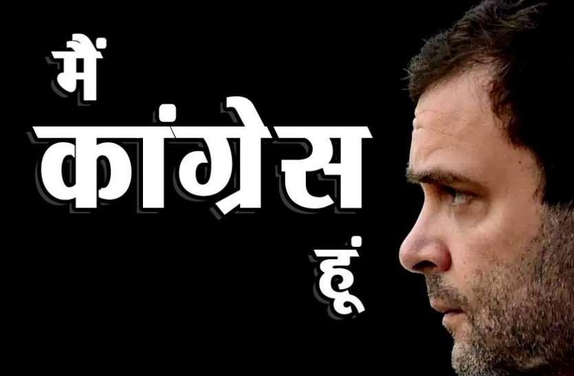 'कांग्रेस मुस्लिम पार्टी' पर राहुल गांधी का पलटवार, 'मैं कतार में खड़े आखिरी शख्स के साथ'