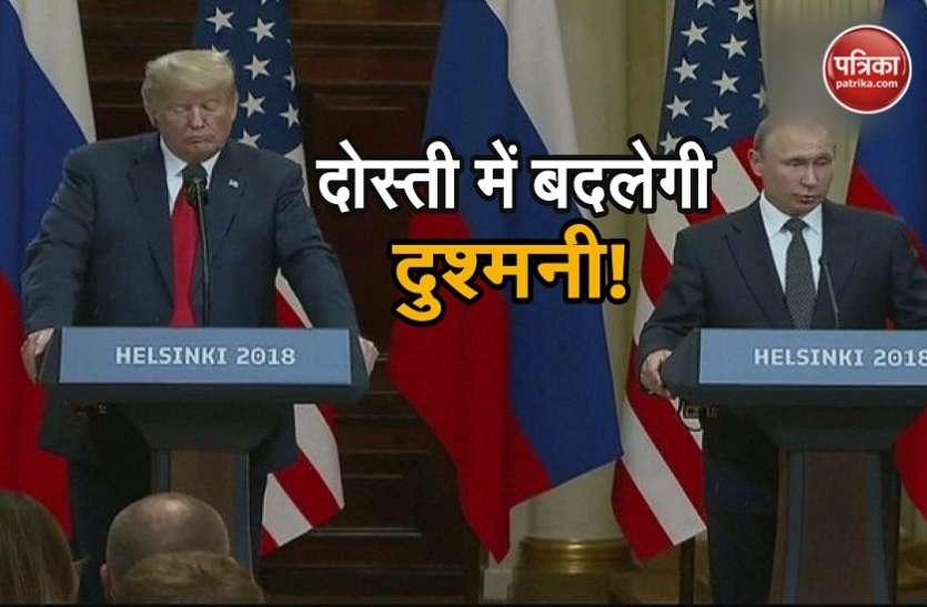 रूस के राष्ट्रपति से मिलने के बाद बदले ट्रंप के सुर, कहा अब पहले जैसे खराब नहीं रहेंगे रिश्ते