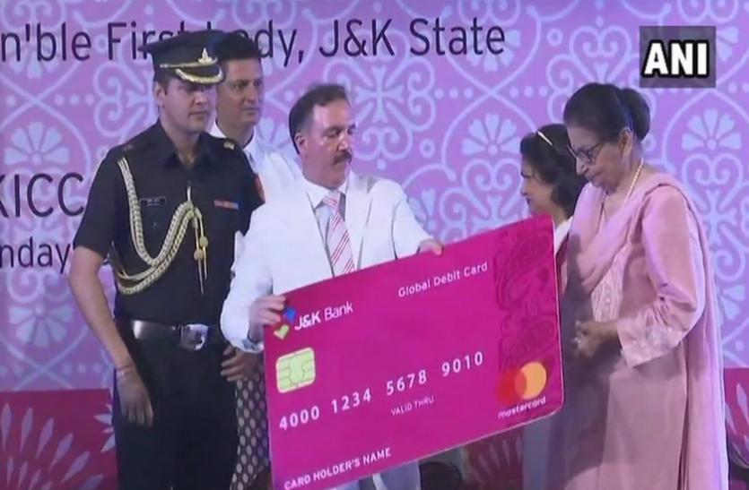 जम्मू-कश्मीर बैंक की 'समस्त महिला शाखा' का हुआ उद्घाटन, कर्इ उत्पाद हुए लांच