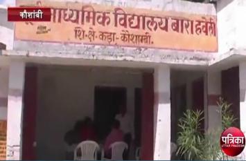 इस सरकारी स्कूल के बच्चों को नहीं पता देश के पीएम का नाम, अखिलेश यादव को बताया प्रदेश का सीएम